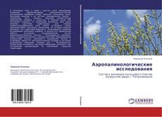 Bookcover of Аэропалинологические исследования