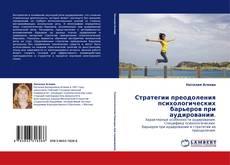 Bookcover of Стратегии преодоления психологических барьеров при аудировании.
