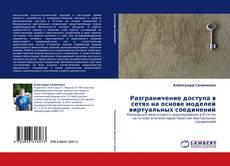 Bookcover of Разграничение доступа в сетях на основе моделей виртуальных соединений