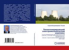 Capa do livro de Теплогенерирующий электромеханический комплекс