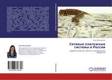 Bookcover of Сетевые платежные системы в России