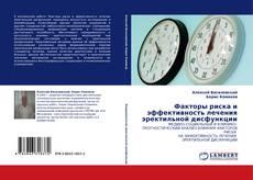 Обложка Факторы риска и эффективность лечения эректильной дисфункции
