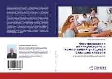 Borítókép a  Формирование  поликультурных  компетенций учащихся старших классов - hoz