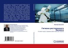 Bookcover of Гигиена ресторанного бизнеса