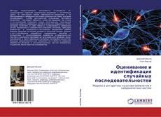 Portada del libro de Оценивание и идентификация случайных последовательностей