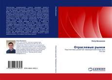Buchcover von Отраслевые рынки