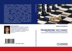 "Bookcover of ТЕХНОЛОГИИ ""SOFT POWER"""