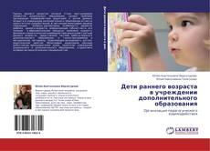 Дети раннего возраста в учреждении дополнительного образования kitap kapağı