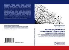 Capa do livro de Особо охраняемые природные территории местного значения