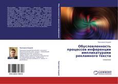 Bookcover of Обусловленность процессов инференции импликатурами рекламного текста