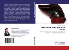 Borítókép a  Неявный пенсионный долг - hoz