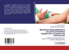Bookcover of Влияние йоддефицита на риск развития сердечно-сосудистой патологии