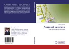 Bookcover of Правовой нигилизм
