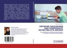 Bookcover of ПИТАНИЕ НАСЕЛЕНИЯ КАК КОМПОНЕНТ КАЧЕСТВА ЕГО ЖИЗНИ