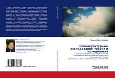 Обложка Социокультурные исследования: теория и методология