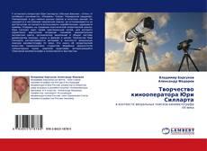 Capa do livro de Творчество кинооператора Юри Силларта