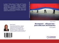 Capa do livro de Интернет - общество - российская молодежь