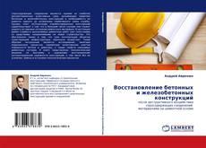 Обложка Восстановление бетонных и железобетонных конструкций