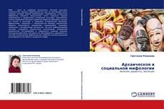 Bookcover of Архаическое в социальной мифологии