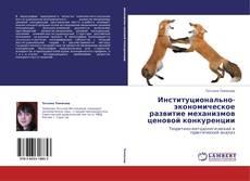 Portada del libro de Институционально-экономическое развитие механизмов ценовой конкуренции
