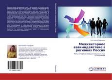 Обложка Межсекторное взаимодействие в регионах России