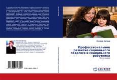 Buchcover von Профессиональное развитие социального педагога и социального работника
