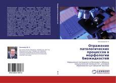 Обложка Отражение патологических процессов в морфологии биожидкостей