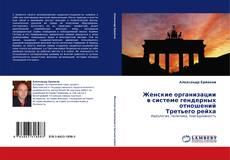 Buchcover von Женские организации в системе гендерных отношений Третьего рейха