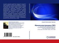 Bookcover of Микроэлектроника СВЧ