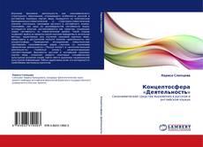 Buchcover von Концептосфера «Деятельность»