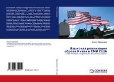 Bookcover of Языковая реализация образа Китая в СМИ США