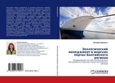 Borítókép a  Экологический менеджмент в морских портах Балтийского региона - hoz