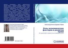 Bookcover of Роль экономических факторов в развитии права
