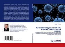 Bookcover of Программируемая гибель клеток: смерть ради жизни.