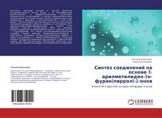 Buchcover von Синтез соединений на основе 3-арилметилиден-3н-фуран(пиррол)-2-онов