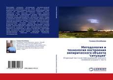 """Bookcover of Методология и технология построения эмпирического  объекта """"ситуация"""""""