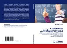 Capa do livro de Становление профессионального самосознания педагога