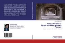 Обложка Академическая философия истории в России