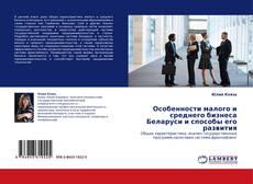 Bookcover of Особенности малого и среднего бизнеса Беларуси и способы его развития