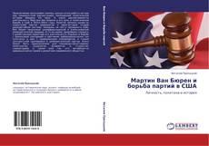 Capa do livro de Мартин Ван Бюрен и борьба партий в США