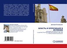 Bookcover of ВЛАСТЬ И ОППОЗИЦИЯ В ИСПАНИИ