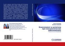 Bookcover of Комплемент и антитела при онкологических заболеваниях