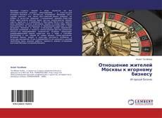 Buchcover von Отношение жителей Москвы к игорному бизнесу