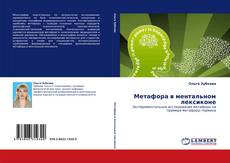 Bookcover of Метафора в ментальном лексиконе