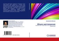 Bookcover of Общее цветоведение