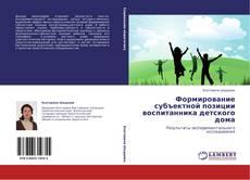 Формирование субъектной позиции воспитанника детского дома kitap kapağı