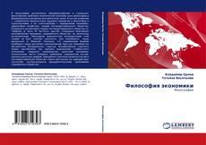 Buchcover von Философия экономики