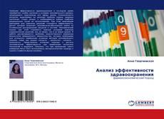 Bookcover of Анализ эффективности здравоохранения
