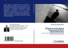 Обложка Этика и эстетика в онтологии Ф.М. Достоевского