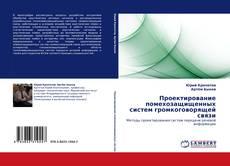 Bookcover of Проектирование помехозащищенных систем громкоговорящей связи